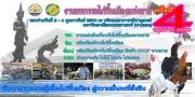การจัดงานมหกรรมไก่พื้นเมืองแห่งชาติ ครั้งที่ 4 ประจำปี 2560