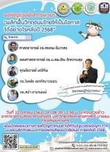 """ขอเชิญร่วมฟังการเสวนา """"พลิกฟื้นวิกฤตนมไทยให้เป็นโอกาสได้อย่างไรหลังปี 2568"""