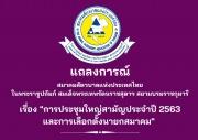 แถลงการณ์ สมาคมสัตวบาลแห่งประเทศไทยฯ