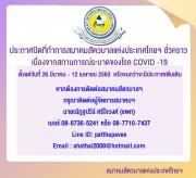 ประกาศปิดสมาคมฯ ชั่วคราว เนื่องจากสถานการณ์ระบาดของโรค COVID-19