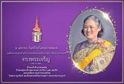 เมษายน วันคล้ายวันพระราชสมภพ สมเด็จพระกนิษฐาธิราชเจ้า กรมสมเด็จพระเทพรัตนราชสุดาฯ สยามบรมราชกุมารี