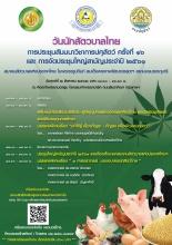 ขอเชิญร่วมงาน ประชุมสัมมนาวิชาการปศุสัตว์ ครั้งที่ 16 และการจัดประชุมใหญ่สามัญประจำปี 2561