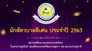 นักสัตวบาลดีเด่น ประจำปี 2563 ของสมาคมสัตวบาลแห่งประเทศไทยฯ
