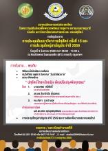ขอเชิญร่วมการประชุมสัมมนาวิชาการปศุสัตว์ ครั้งที่ 15